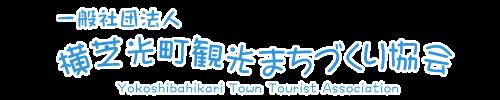 一般社団法人 横芝光町観光まちづくり協会